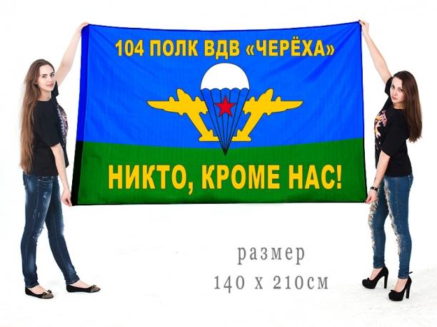 Большой флаг 104 гвардейского ДШП ВДВ