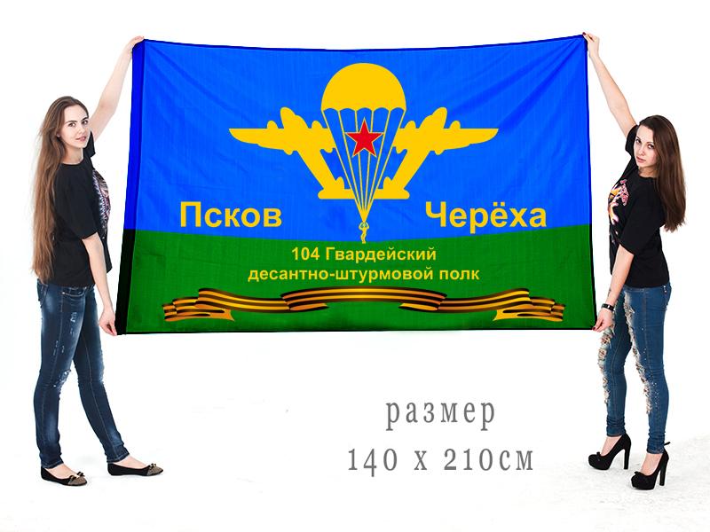 Большой флаг 104 гвардейского ДШП