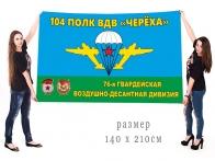 Большой флаг 104 гвардейского Краснознамённого полка ВДВ