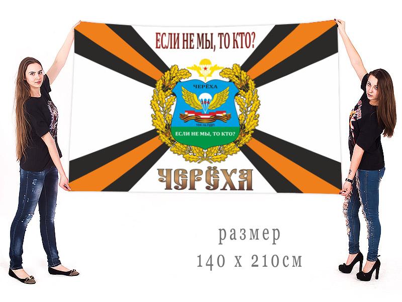 Большой флаг 104 гвардейского парашютно-десантного полка