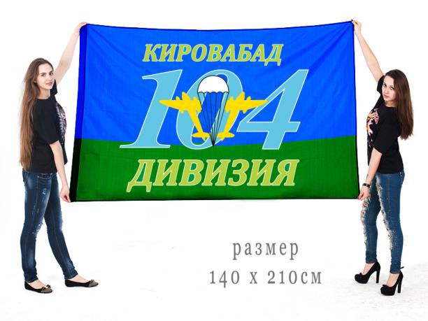 Большой флаг 104 гвардейской воздушно-десантной дивизии