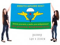 Большой флаг 104-й ДШП ВДВ