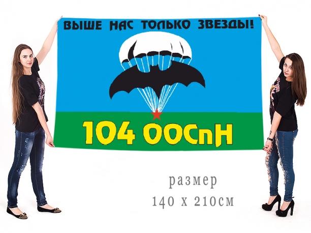 Большой флаг 104 ООСпН ГРУ ВС РФ
