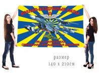 Большой флаг 105 Гв. смешанной авиадивизии