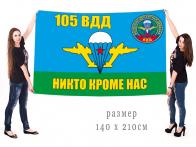 Большой флаг 105 гвардейской воздушно-десантной дивизии