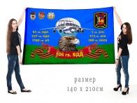 Большой флаг 106 гв. Краснознамённой Тульской ордена Кутузова ВДД