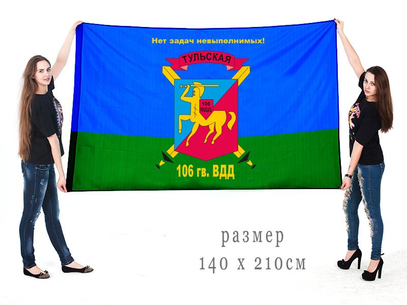 Большой флаг 106 гв. Тульской ВДД