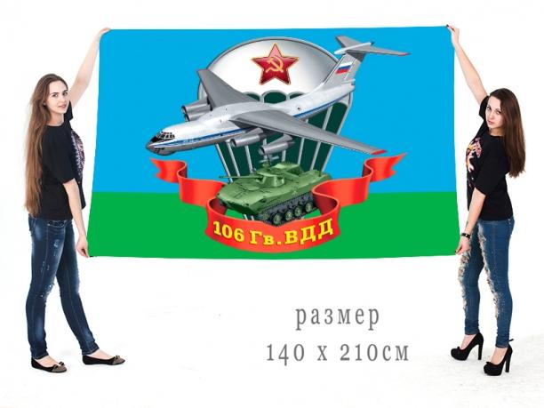 Большой флаг 106 гв. ВДД