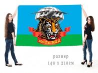 Большой флаг 106 гв. воздушно-десантной дивизии