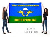 """Большой флаг 106 гвардейской ВДВ """"Никто кроме нас"""""""