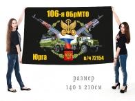 Большой флаг 106 ОБрМТО