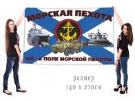 Большой флаг 106 ПМП