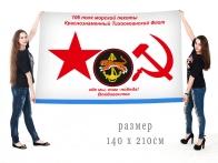 Большой флаг 106 полка морской пехоты Тихоокеанского флота