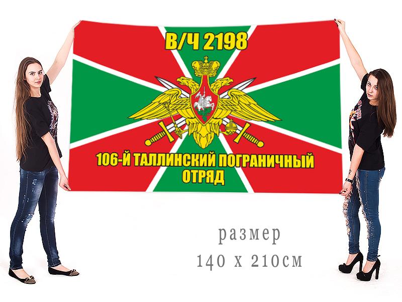 Большой флаг 106 Таллинского пограничного отряда