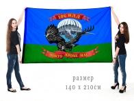 Большой флаг 106 воздушно-десантной дивизии