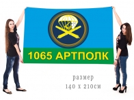 Большой флаг 1065-го Артиллерийского полка ВДВ