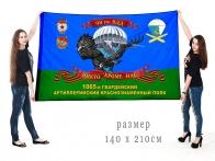 Большой флаг 1065 гвардейского АП 98 гвардейской ВДД