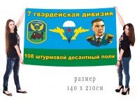 Большой флаг 108 ДШП 7 воздушно-десантной дивизии