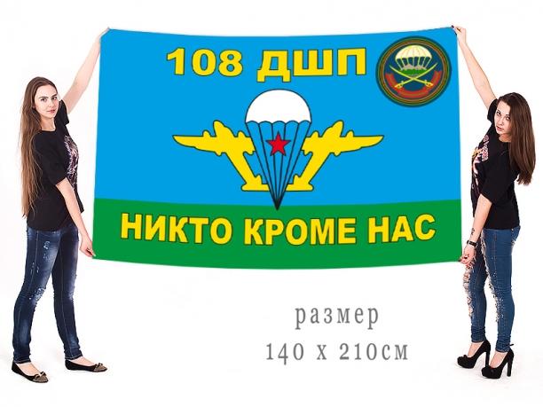 Большой флаг 108 гвардейского Кубанского ДШП ВДВ