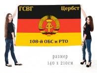Большой флаг 108 ОБС и РТО