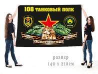 Большой флаг 108 полка танковых войск