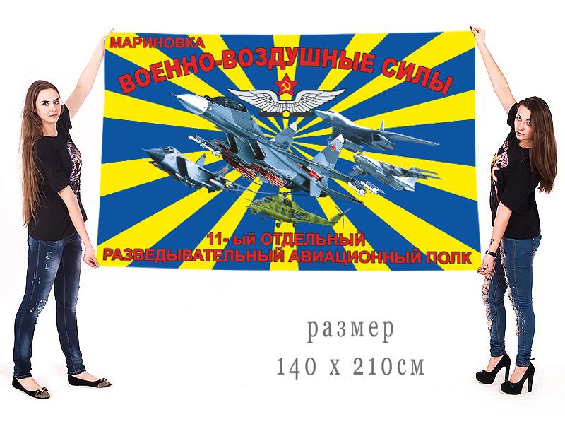 Большой флаг 11-го отдельного разведывательного авиационного полка