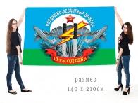 Большой флаг 11 гвардейской ОДШБр