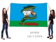 """Большой флаг 11 ОДШБр """"С любых высот в любое пекло"""""""
