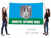 """Большой флаг 11 ОДШБр ВДВ с девизом """"Никто, кроме нас"""""""
