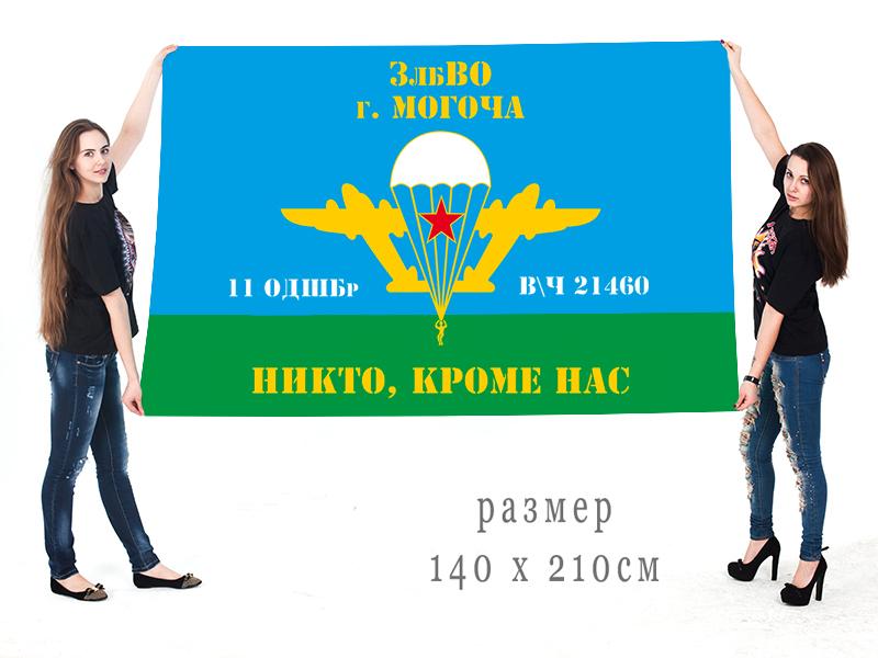 Большой флаг 11 ОДШБр ЗабВО