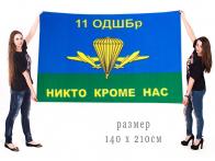 Большой флаг 11 ОДШБр