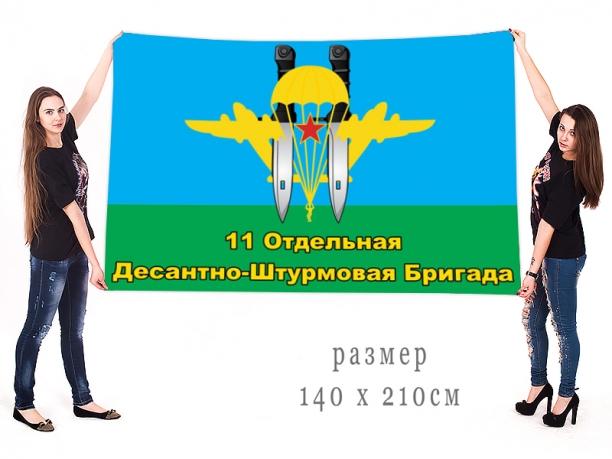 Большой флаг 11 отдельной десантно-штурмовой бригады с ножами