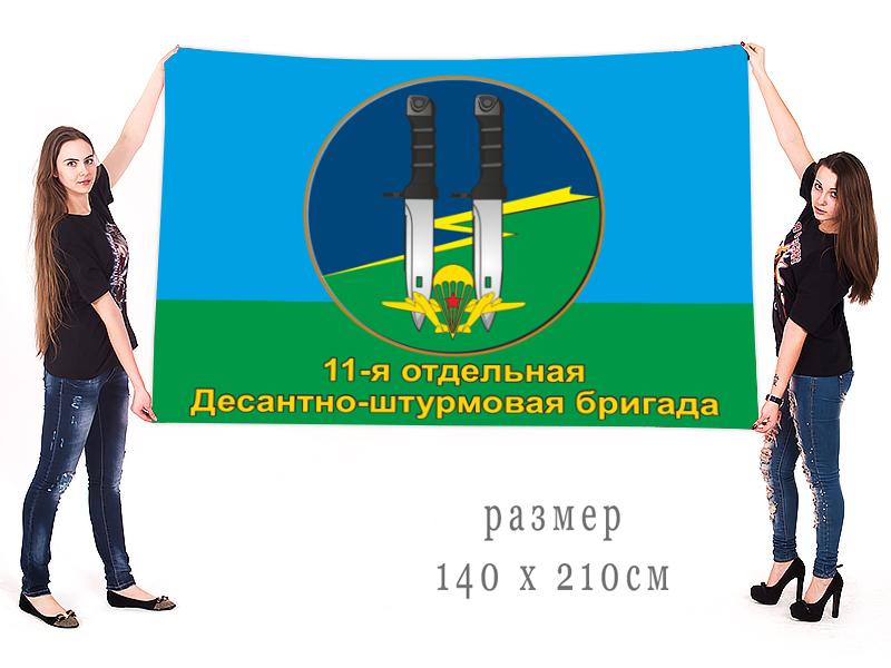 Большой флаг 11 отдельной десантно-штурмовой бригады ВДВ