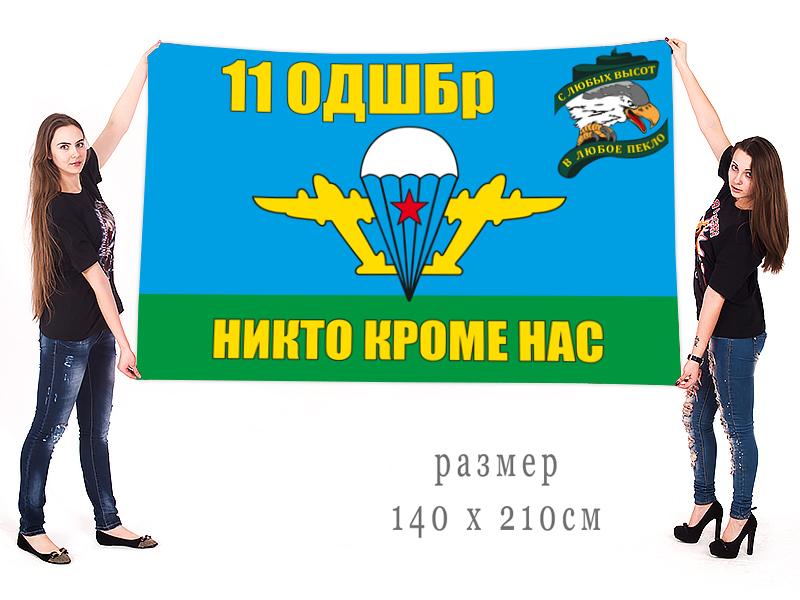 Большой флаг 11 отдельной десантно-штурмовой бригады
