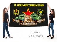 Большой флаг 11 ОТП