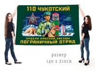 Большой флаг 110 Чукотского ордена Красной звезды ПогО
