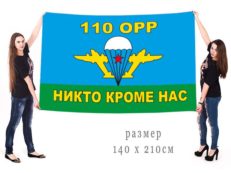Большой флаг 110 ОРР воздушно-десантных войск