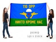 Большой флаг 110 Отдельной роты разведки