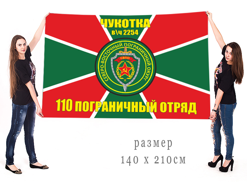 Большой флаг 110 пограничного отряда