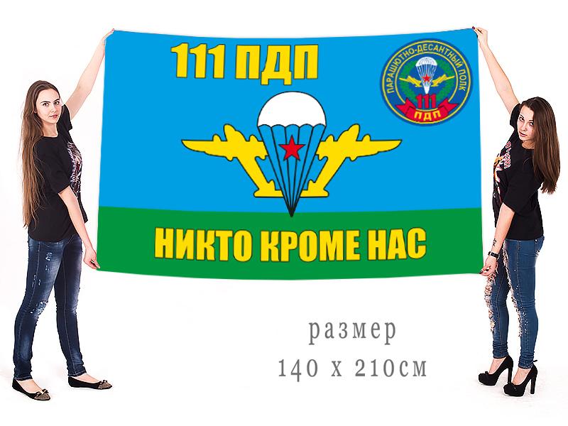 Большой флаг 111 гвардейского парашютно-десантного полка