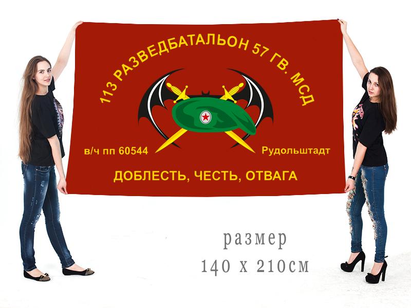 Большой флаг 113 ОРБ 57 Гв. МСД