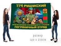 Большой флаг 114 Рущукского ордена Богдана Хмельницкого II степени ПогО