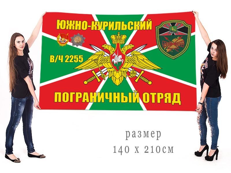 Большой флаг 114 Южно-Курильского пограничного отряда