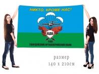 Большой флаг 1140 гвардейского вртиллерийского полка воздушно-десантных войск