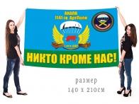 Большой флаг 1141 гвардейского АП 7 гвардейской ДШД