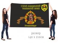 Большой флаг 115 отдельного танкового полка