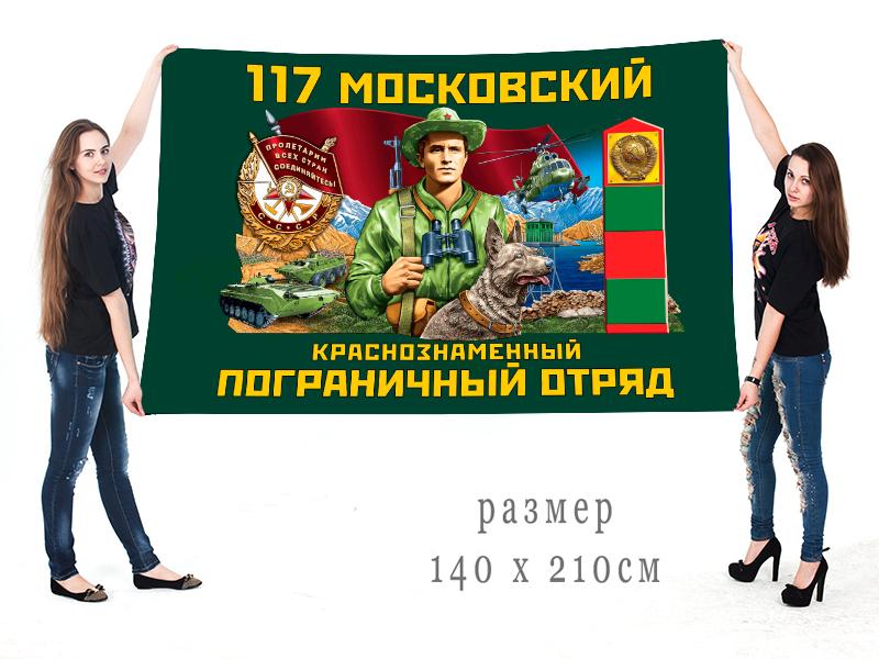 Большой флаг 117-го Московского погранотряда