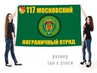 Большой флаг 117 Краснознамённого Московского ПогО