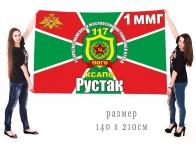 Большой флаг 117 Краснознаменного Московского пограничного отряда КСАПО
