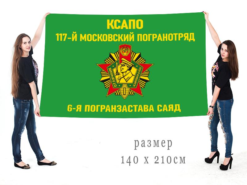 """Большой флаг 117 Московского ПогО 6 ПЗ """"Саяд"""""""